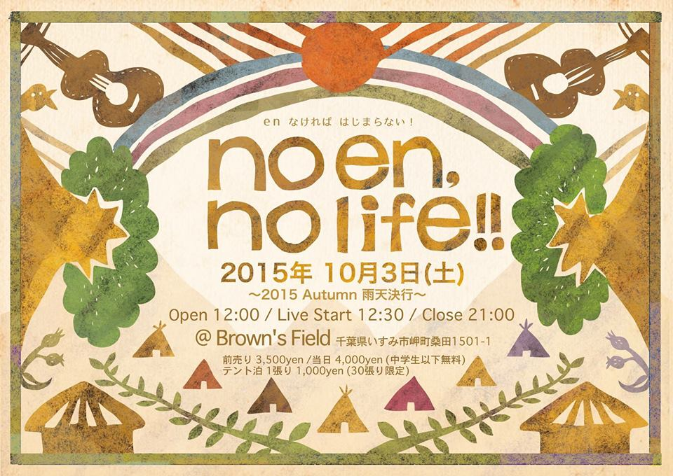 no en, no life!! 2015 Autumn @ Brown's Field
